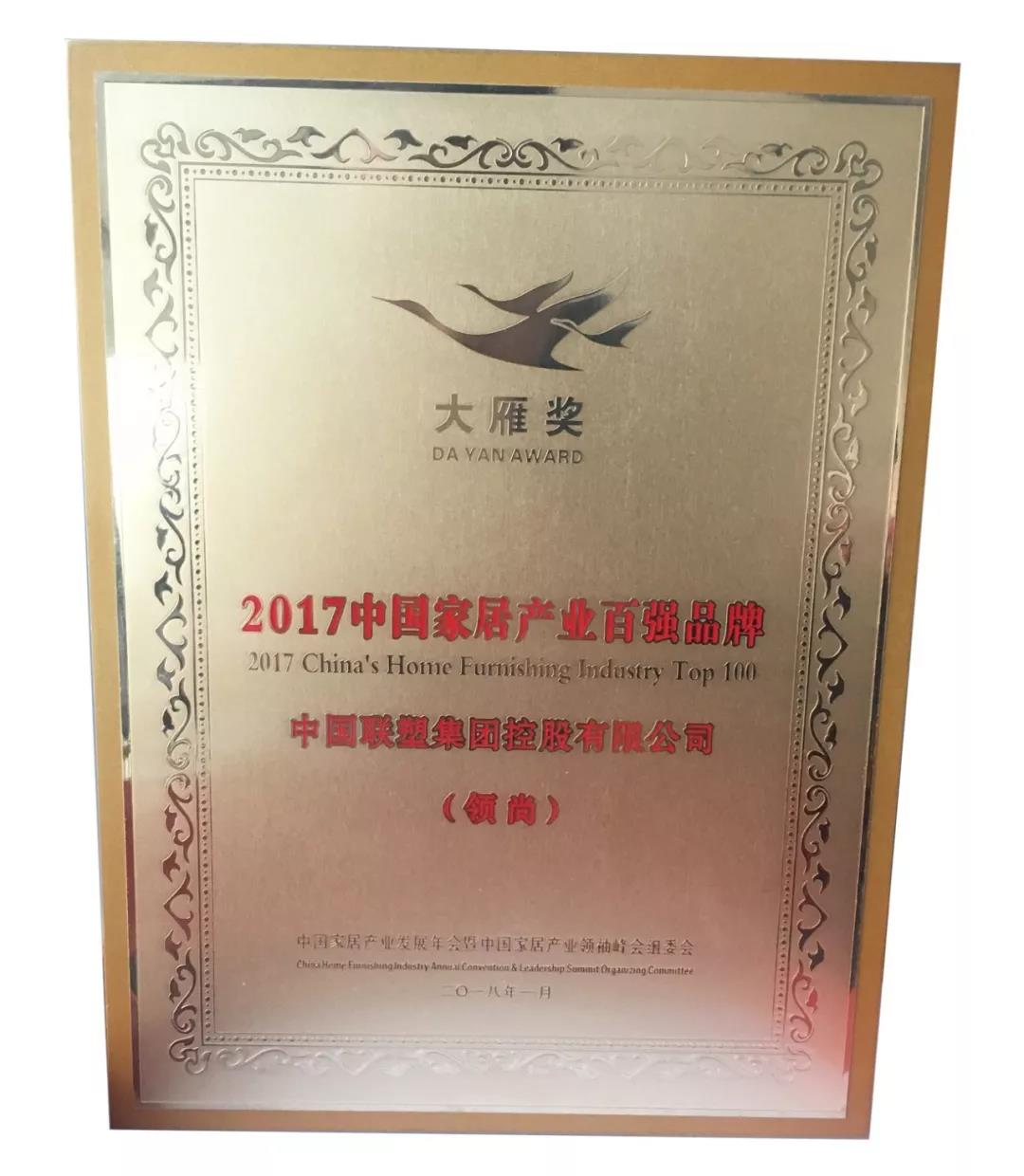 2017 China's Home Furnishing Industry Top100