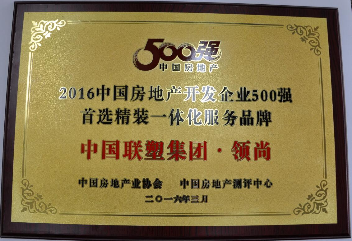 First Choice Fine Decoration Integrated Service Brand of China Top 500 Real Estate Developers 2016
