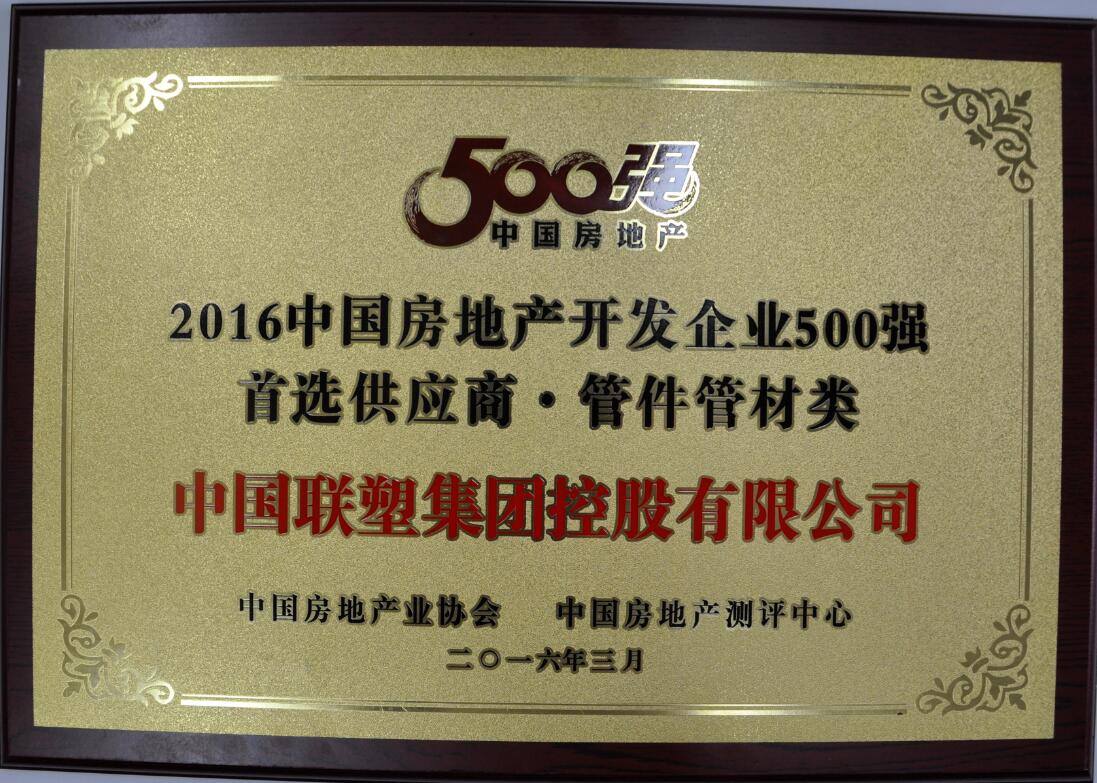 First Choice Supplier (Piping and Fittings) of China Top 500 Real Estate Developers 2016