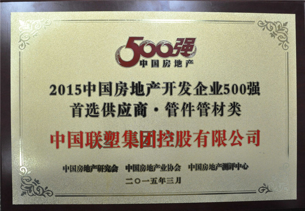 First Choice Supplier (Piping and Fittings) of China Top 500 Real Estate Developers 2015