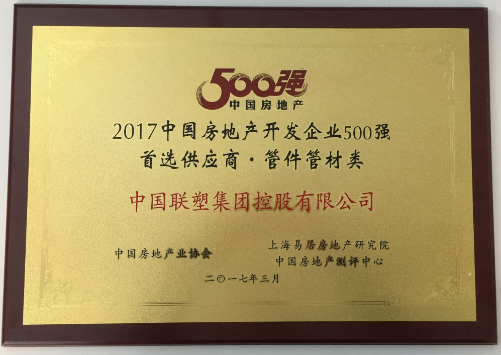 First Choice Supplier (Piping and Fittings) of China Top 500 Real Estate Developers 2017