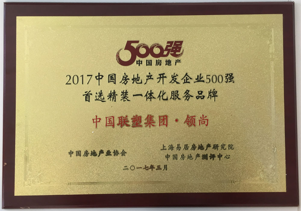 First Choice Fine Decoration Integrated Service Brand of China Top 500 Real Estate Developers 2017