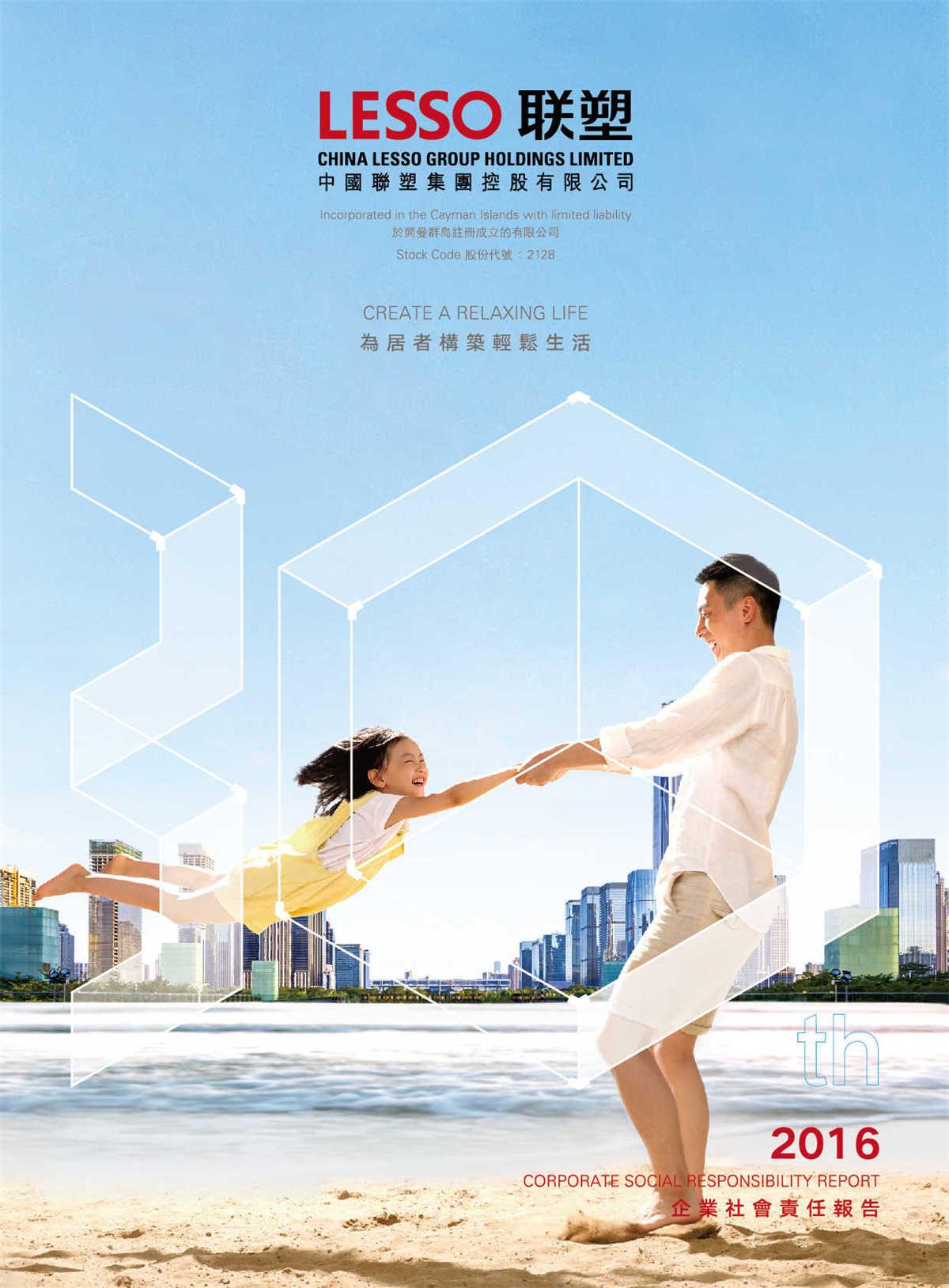 Lesso 2016 CSR REPORT