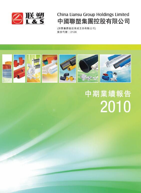 Interim Report 2010