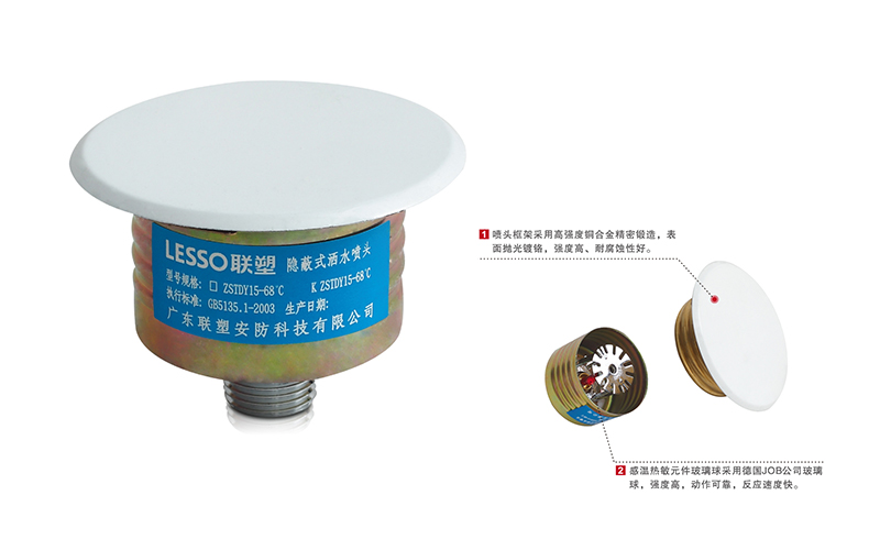 Lesso ZSTDY15 Series Concealed Glass Ball Sprinkler