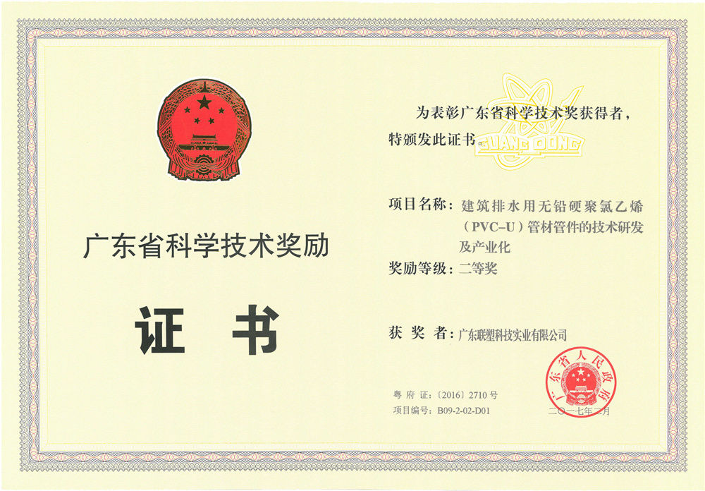 Lesso Second Prize for PVC-U of Science and Technology Awards of Guangdong Province 2016