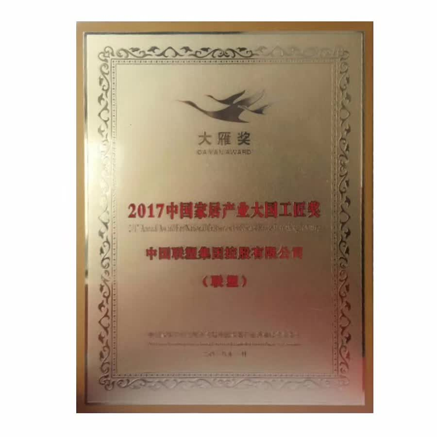 2017 Annual Award For National Craftsmen In China's Home Furnishing Industry