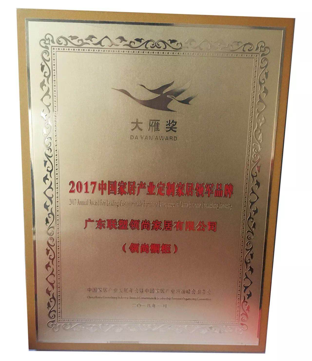 2017 Annual Award For Leading Custom-made Furniture Enterprise In China's Home Furnishing Industry