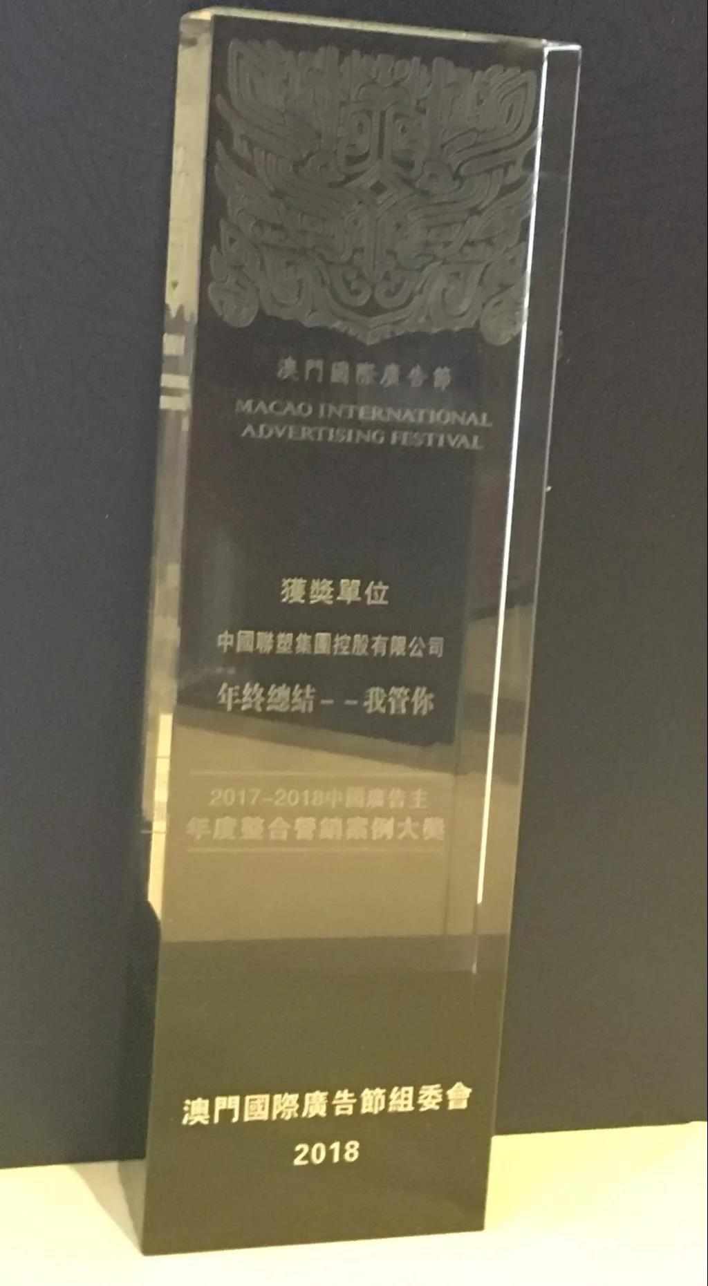 China Adertisers' Integrated Marketing Case of the Year 2017-2018