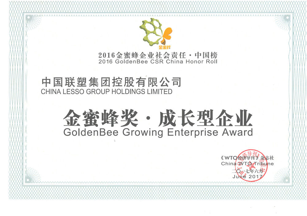 Lesso GoldenBee Growing Enterprise Award