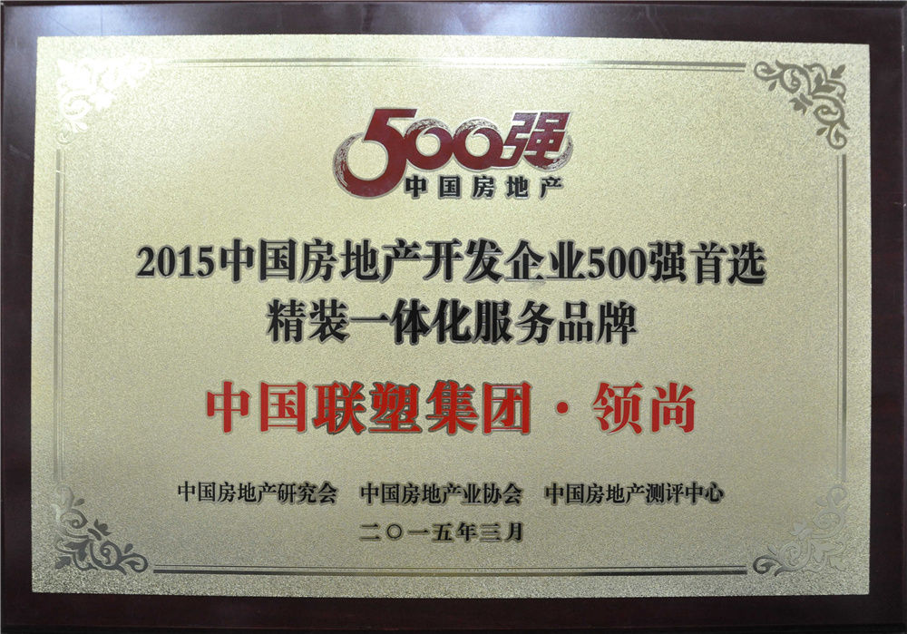 Lesso First Choice Fine Decoration Integrated Service Brand of China Top 500 Real Estate Developers 2015