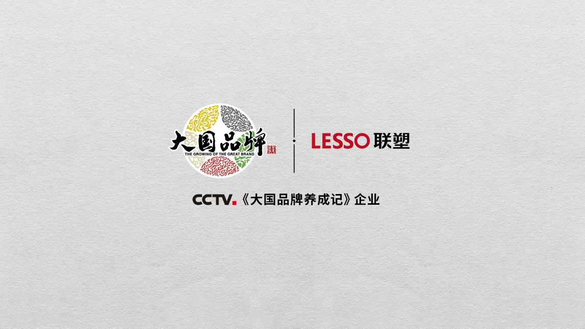 """The Growing of the Great Brand"" By CCTV- LESSO"