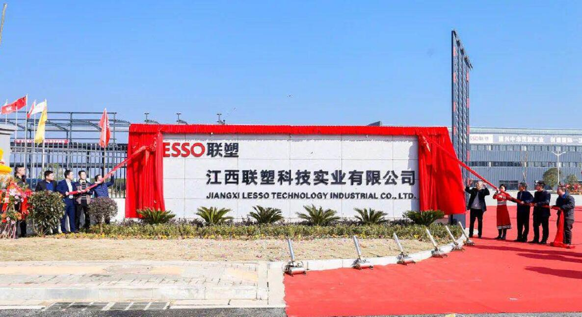 Lesso Jiangxi Lesso Technology Industrial Co., Ltd.