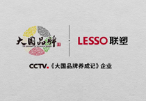 """Lesso Carrying the Banner of """"Intelligently Made in China"""", Lesso's High Quality Development Draws Attention of The Growing of the Great Brand of CCTV Again"""